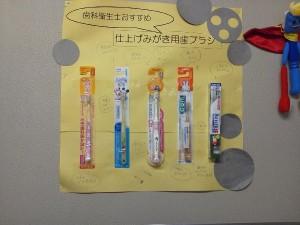 推奨歯ブラシ
