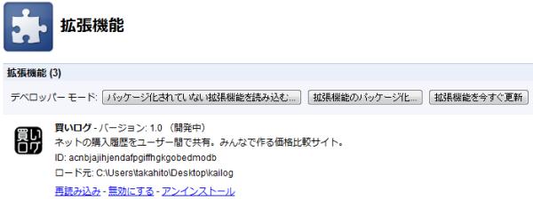 Chromeの拡張機能でパッケージを読み込む