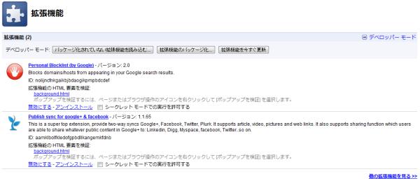 Chromeのツール、拡張機能画面のデベロッパーモード