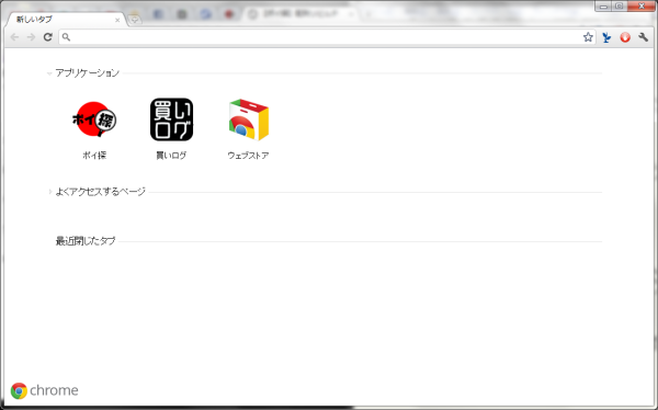 ChromeのWebアプリ