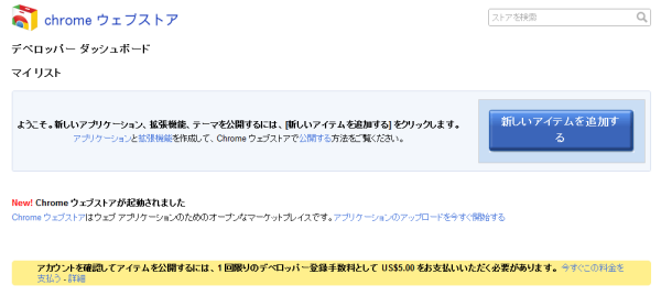 Chromeウェブストアで新しいアイテムを追加
