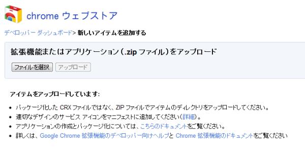 Chrome Web Storeにアップロード