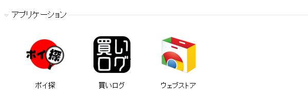 Chromeに追加したWebアプリケーション