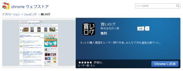 ウェブアプリケーションページ