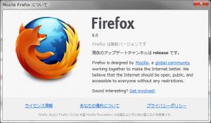 Firefox 8リリース