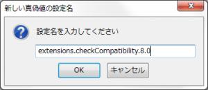 Firefox設定名を入力して下さい