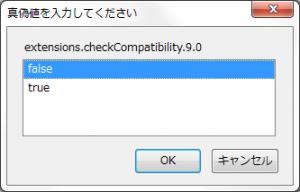 Firefox真偽値を入力して下さい