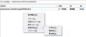 右クリック→新規作成→真偽値