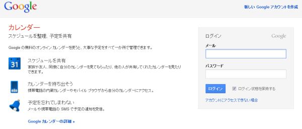 Googleカレンダー新規ID作成