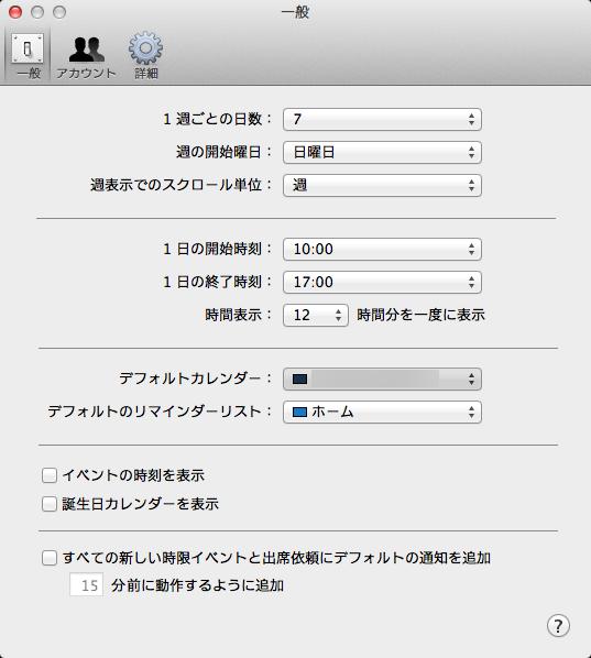 iCalの一般でデフォルトカレンダーの選択