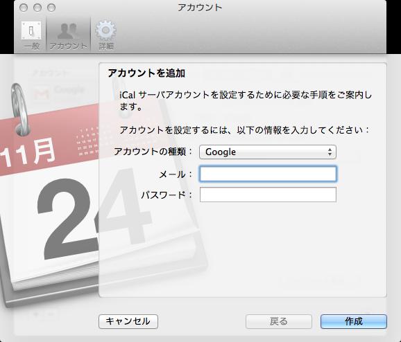 iCalでGoogleアカウントの追加