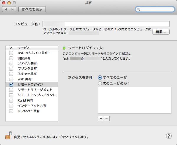iMacにSSHでログインする