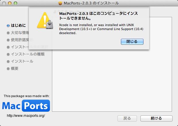 MacPortsをインストールする時にXcodeがない場合のメッセージ