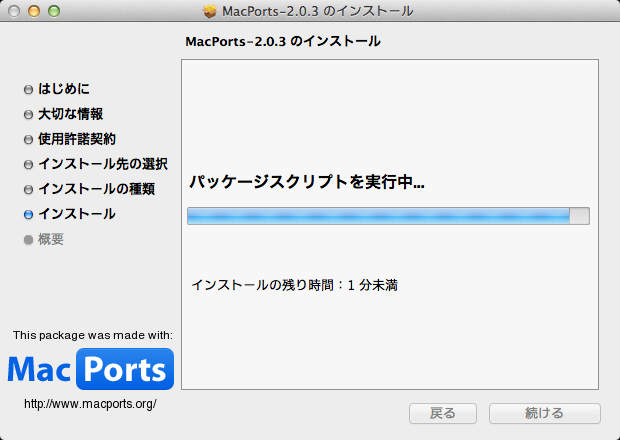 MacPortsのインストール