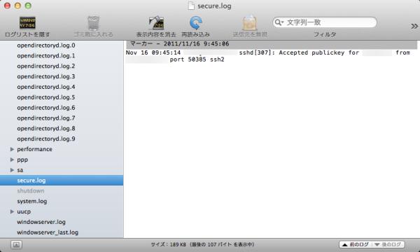 iMacのsecureログ