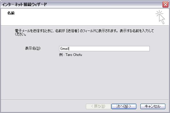 Outlook Expressで表示名登録