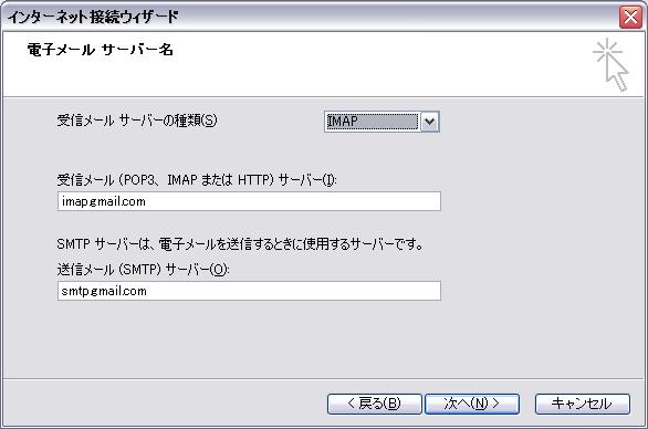 Outlook ExpressでGmailのサーバ情報を入力