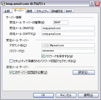 Outlook ExpressのGmail IMAP情報の修正