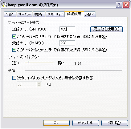 Outlook ExpressのGmail IMAP情報をSSLに変更