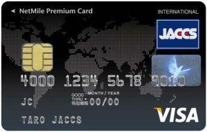 NetMile Premium Card(ネットマイル プレミアムカード)