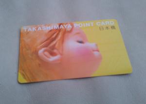 タカシマヤポイントカード