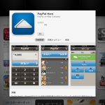 PayPal Here App Store