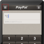 PayPal Here設定