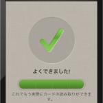 PayPal Hereカード認証