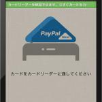 PayPal Hereカードリーダー