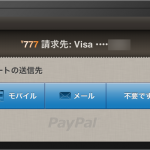 PayPal Hereレシート選択画面