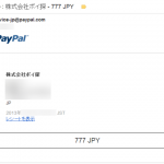 PayPal Hereレシート