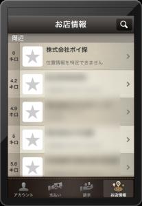 PayPalアプリのお店情報
