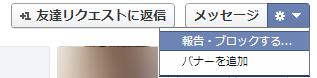Facebook報告・ブロックする...