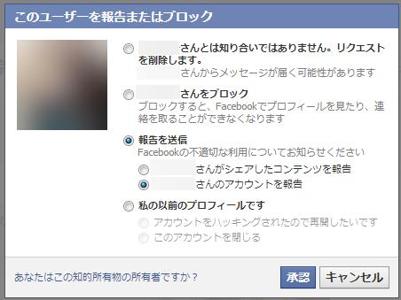 Facebookこのユーザーを報告またはブロック