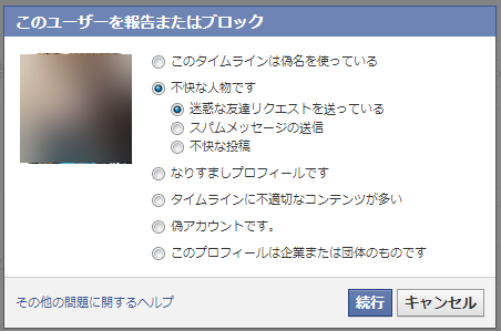 Facebook不快な人物です