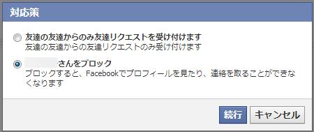Facebookブロック