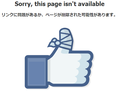 Facebookブロックされている画面