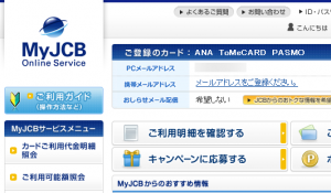 ANA To Me CARD PASMO JCBに切替