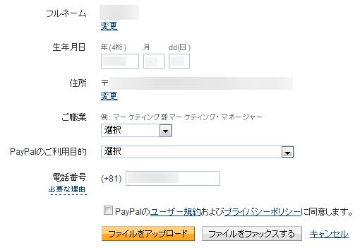 PayPal個人情報更新