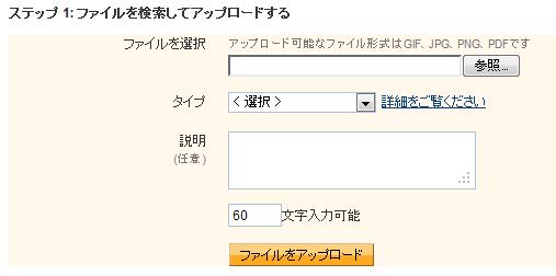 PayPalファイルアップロード
