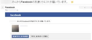 Facebookの友達リクエスト