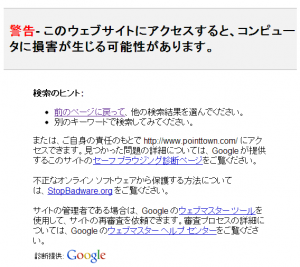 GoogleのSafeBrowsingでブロック