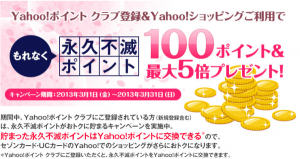 Yahoo!ポイント クラブ登録&Yahoo!ショッピングの利用でもれなく永久不滅ポイント100ポイントプレゼント