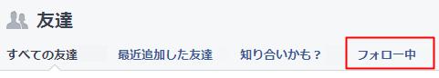 Facebookでフォロー中