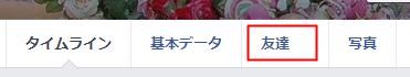 Facebookの友達