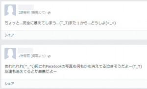 Facebook迷惑(スパム)リクエスト