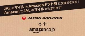 JAL⇒Amazonギフト券