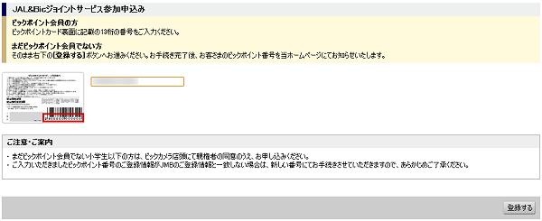 JAL&Bicジョイントサービス ビックポイントカード番号登録