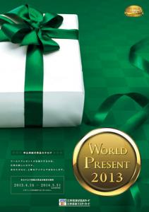 ワールドプレゼント2013