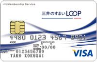 三井のすまいLOOP VISAカード